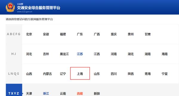 登录官网,选择上海