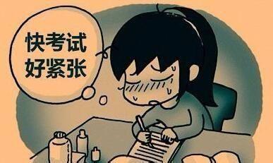 考试紧张的漫画