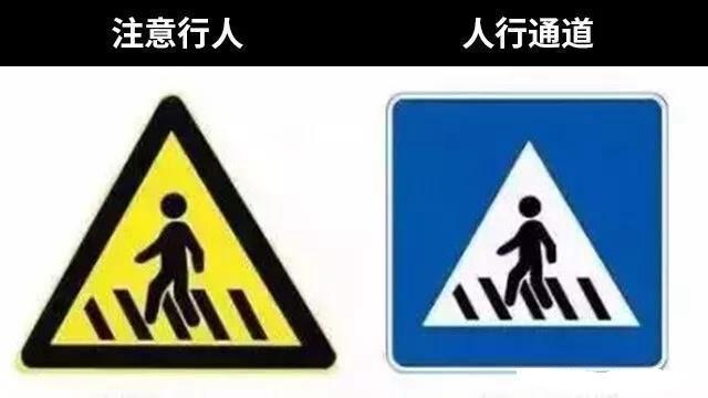 注意行人和人行通道