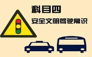 科目四安全文明驾驶常识