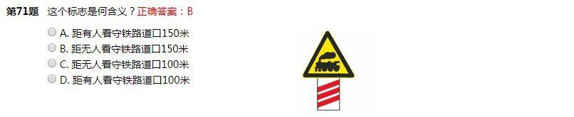 科目一交通标志