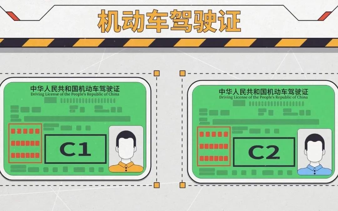 c1驾照和c2驾照