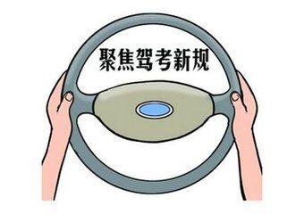 聚焦驾考新规