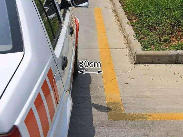 靠边停车30cm