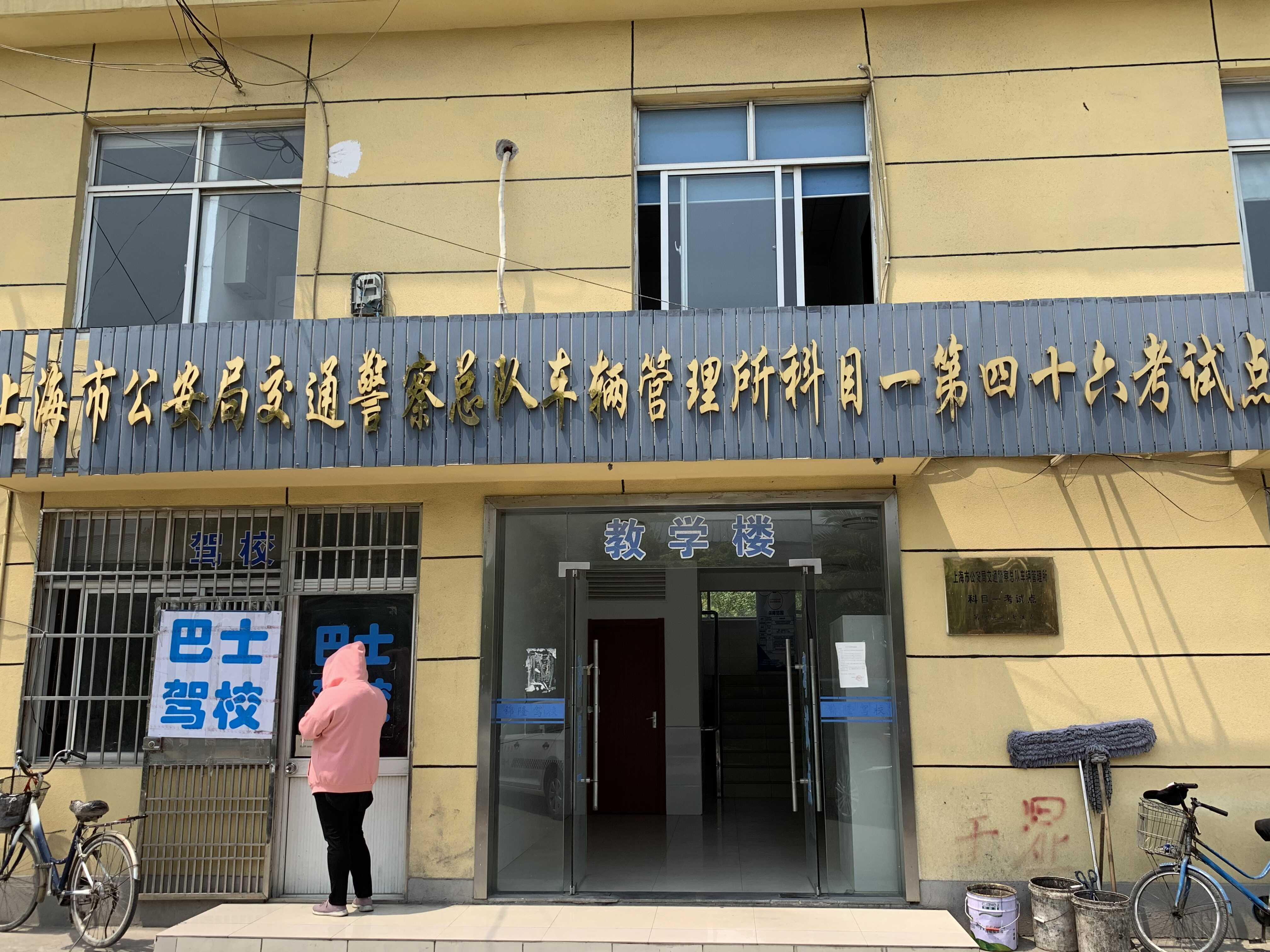 上海巴士驾校报名处